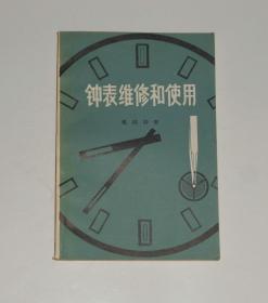 钟表维修和使用(机械钟表)  1982年