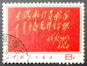 文8红题词信销一全邮票K