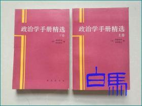 政治学手册精选 上下 1996年初版
