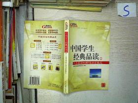 中国学生经典品读(2)一生要读的80篇名家散文**