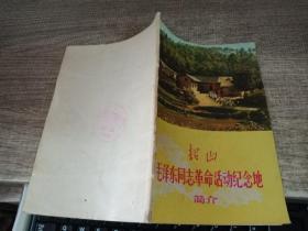 韶山 毛泽东同志革命活动纪念地