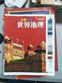 (正版现货~)讲给孩子的世界地理.亚洲卷9787537936798
