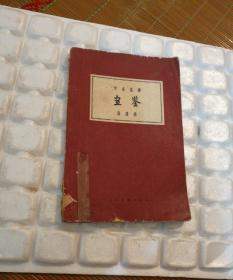 画鉴 中国画论丛书 1959年12月第一版绝版仅印1000册