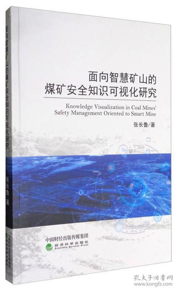 面向智慧矿山的煤矿安全知识可视化研究