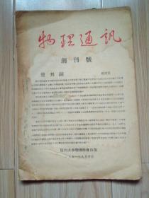 物理通讯(创刊号、1951年广西大学物理学会、16开、附勘误表)见书影及描述