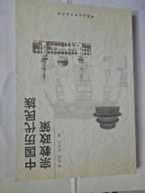 中国历代民族宗教政策