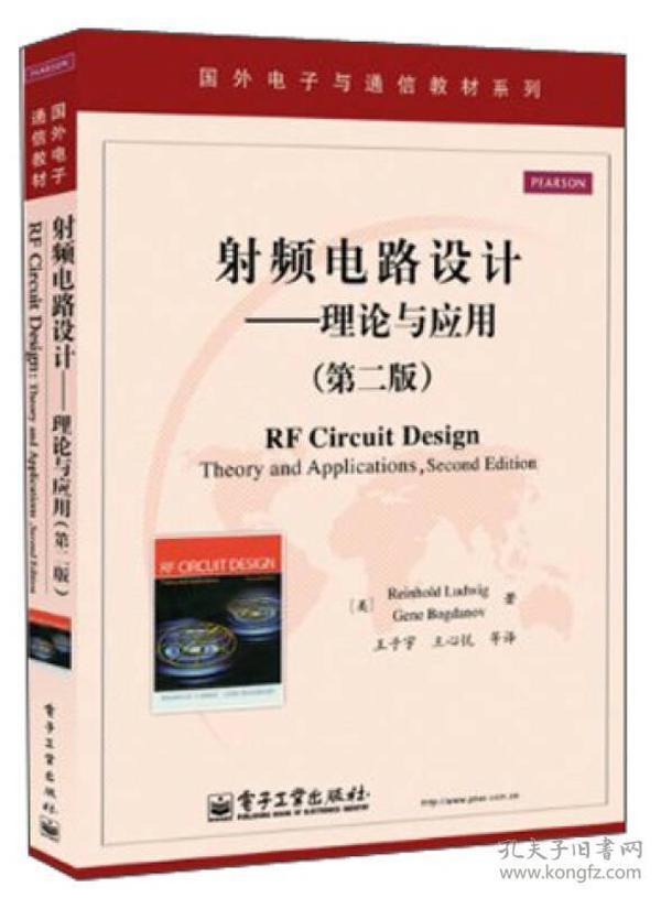 射频电路设计——理论与应用(第二版)