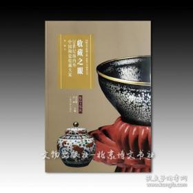 《收藏之眼:20世纪海内外中国陶瓷收藏大家》