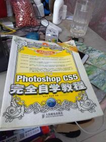 Photoshop cs5 完全自学教程 【无光盘】