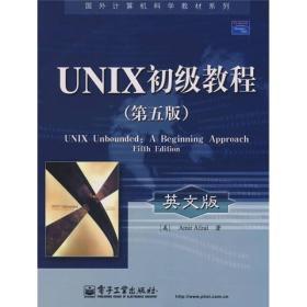 国外计算机科学教材系列:UNIX初级教程(第5版)(英文版)