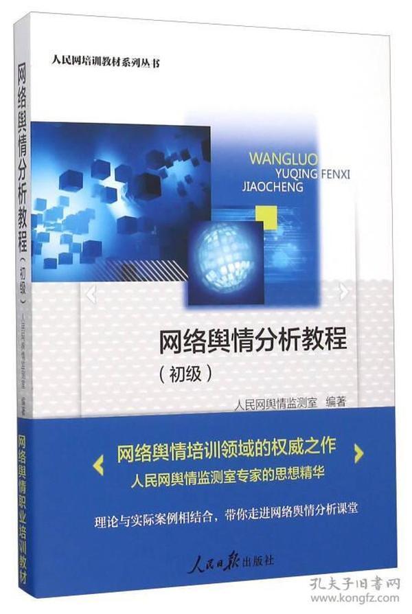 9787511533494网络舆情分析教程:初级