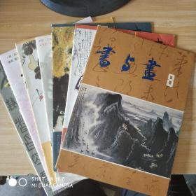 书与画 (7本合售)1984-5;1985-8;1987-1、3、4;1992-3、4有字迹
