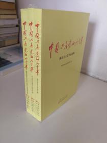 中国共产党的九十年(全3册)(未开封小蹭皮)