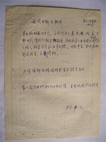 y0017宏大工程《百卷本(中国全史>》审理评语,学者(自辨)手迹一则