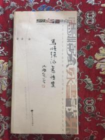 马顺强咏书诗集(作者签名)