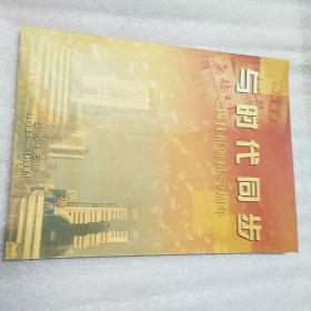 与时代同步【无锡日报创刊50周年1949.8.1-1999.8.1 有大量老照片】