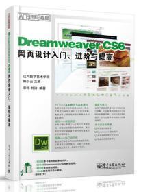 Dreamweaver CS6网页设计入门、进阶与提高