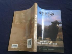 沈石溪主编·世界精品动物小说馆——冠军牛小乔