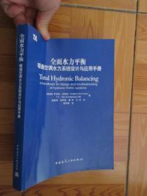 全面水力平衡-暖通空調水力系統設計與應用手冊     【小16開】