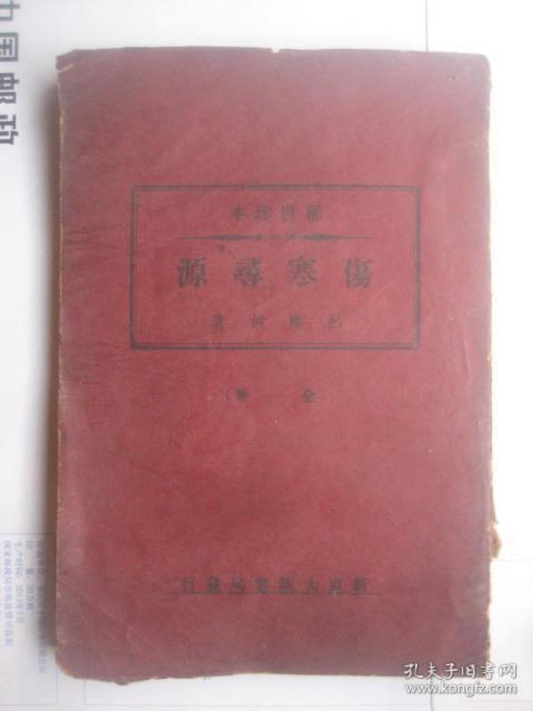 稀世珍本【伤寒寻源】1941年新京版