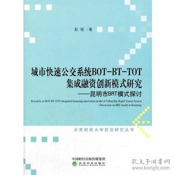 城市快速公交系统BOT-BT-TOT集成融资创新模式研究--昆明BRT模式探讨
