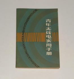 青年无线电实用手册 1985年