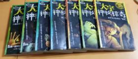 第一/二/三季大宇神秘惊奇系列丛书(7本合售)