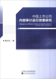 中国上市公司内部审计运行效果研究