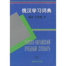 俄汉学习词典