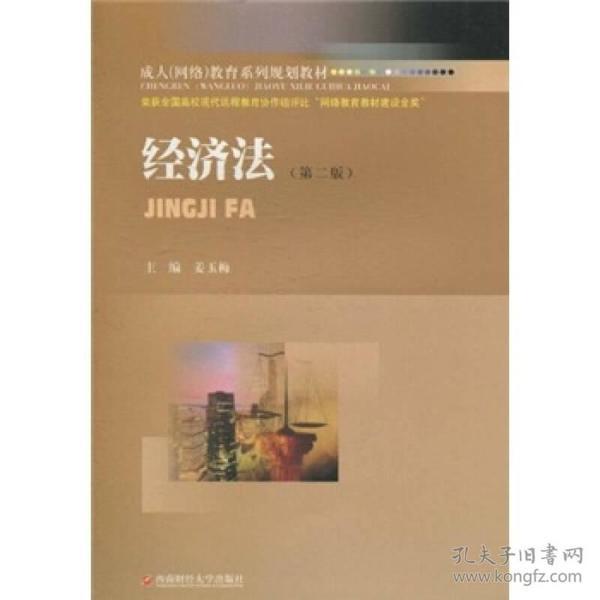 成人(网络)教育系列规划教材:经济法(第2版)