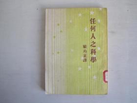 任何人之科学(原名现实之传奇)   50年北京一版