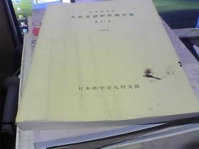 日本林学会九州支部研究论文集第41号