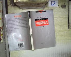 中国法精要 中国国际私法