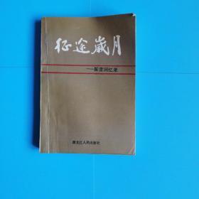 征途岁月 陈雷回忆录 (东北抗联国际旅成员 黑龙江省省长)