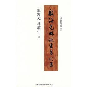 SH 殷海光林毓生书信录(重校增订本)