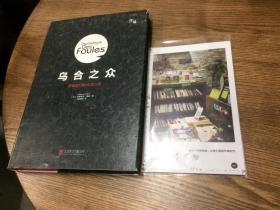 乌合之众:群体时代的大众心理 【存于溪木素年书店】