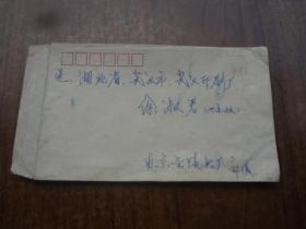81年带普票实寄封   85品