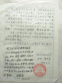 中国艺术研究院副研究员陆华等钢笔公函 中国艺术研究院当代文艺研究室主任郑恩波批示