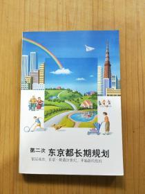 (第二次)东京都长期规划:家园城市,东京--朝着21世纪,开始新的航程
