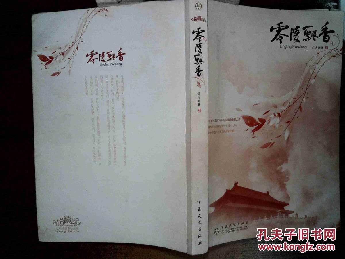 零陵飘香_零陵飘香(上) .