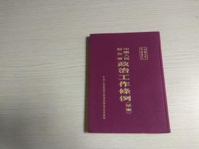 中国人民解放军政治工作条例【草案】布面精装