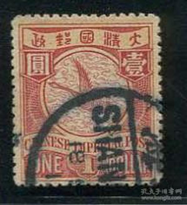 大清蟠龙1元旧一枚(保真)01