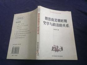 魏晋南北朝时期史学与政治的关系