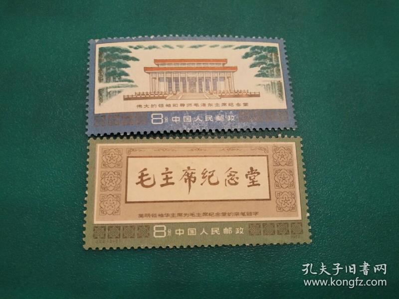 J22伟大的领袖和导师毛泽东主席纪念堂邮票