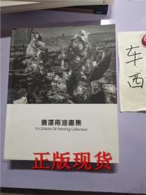 正版现货!傅泽南油画集 宋庄画院【实物拍摄】