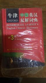 (特价正版!)牛津中阶英汉双解词典(第3版)