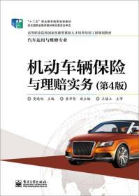 (教材)機動車輛保險與理賠實務