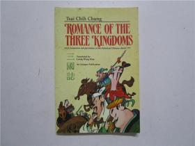 小16开英文版 Tsai Chih Chung ROMANCE OF THE THREE KINGDOMS (蔡志忠 三国志)