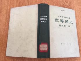 《世界通史》精装  第九卷-上册
