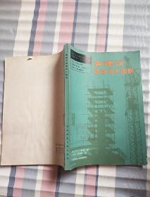 英德汉建筑词汇图解